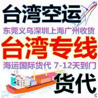 温州到台湾物流公司(海运/空运)
