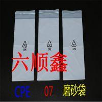 现货批发订制CPE透明磨砂服装拉链袋PE服饰自封袋童装塑料包装袋