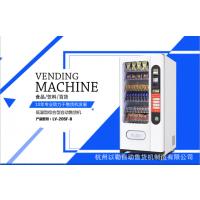 杭州以勒LE201B食品饮料综合自动售货机(大容量罐装、瓶装、盒装、袋装弹簧货道)40种以品种