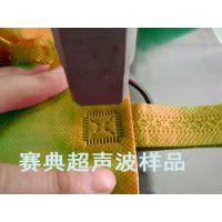 赛典专业生产无纺布热合机无纺布折边超声波压花边机