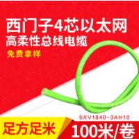 广东 6XV1830-1ET10西门子DP总线电缆