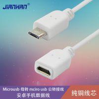 江涵(JH-4252)USB数据线生产厂家 白色 micro公对micro母安卓手机充电数据延长线