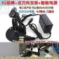 富喆635nm红光点状激光器 鞋机钉扣机雕刻机用圆点定位灯激光模组