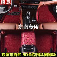 菱悦V3凌致V5菱仕V6东南DX7 DX3双层丝圈大包围 汽车脚垫 全包围