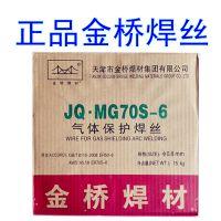 金桥碳钢氩弧焊丝TG50(ER50-6) 2.0/2.5mm 镀铜焊丝 直条铁焊丝
