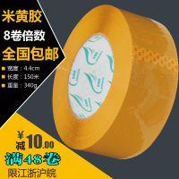 米黄胶带宽4.5cm厚2.5cm包装胶带封箱胶快递胶带封口胶布批发