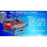 MC-1000数控切割机三刀