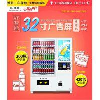 河北崇朗CL-DTH-10(32SP)冷藏型饮料零食自助售卖机