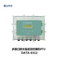 4G RTU_4G物联网RTU_电池供电_IP68防水_接口多