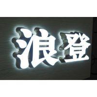 供应青岛中文.英文.logo迷你发光字,厂家定制造型