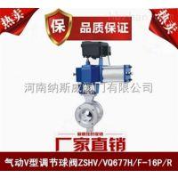 郑州ZSHV气动V型调节球阀厂家,纳斯威气动调节球阀价格