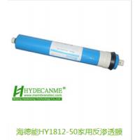 家用海德能HY1812-50/75/100反渗透RO膜、