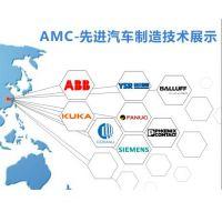 2018武汉国际先进汽车制造技术大会暨展览会