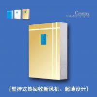无锡创诗 CEP-150挂壁式全热交换器 无管道新风系统 厂家招商