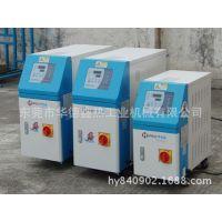模具温度控制、模具控温机、模具温度调节机