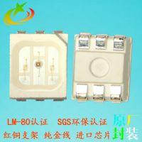 led3528 RGB灯珠 led红绿蓝3528贴片 鑫科厂家品质保证