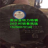 低价销售12Cr13圆钢钢板锻件12Cr13假一赔十 苏州宝钢欢迎你