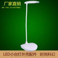 供应台灯塑胶外壳 LED护眼台灯 ABS塑料台灯外壳套件 灯具配件