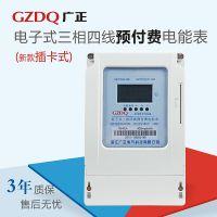 厂家直销三相四线预付费电能表 插卡电表 电子式智能电表