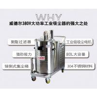 威德尔工业吸尘器WX80/22