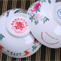 寿碗定制加字定做红色喜庆福寿长寿生日回礼骨质瓷陶瓷饭碗