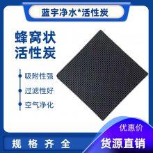 电厂脱硫使用空气净化蜂窝活性炭 净化处理炭
