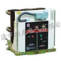 特价直销   ZN63A-12(VS1)户内交流高压真空断路器