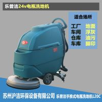 苏州电动洗地机厂家|物业保洁用的洗地机价格|乐普洁L20C