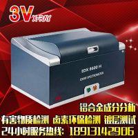 3V专业供应优质X荧光光谱仪 EDX-8600H元素分析仪合金成分检测仪