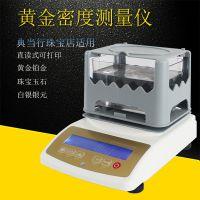 鑫雄发在线密度测定仪黄金测试仪金属检测仪MDJ-300K 数显 直读可打印