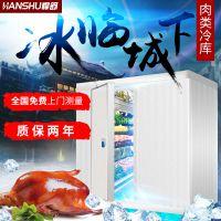 悍舒中小型冷库全套设备定制安装冷藏速冻保鲜库制作