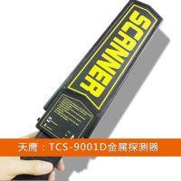 TCS-9001D高灵敏手持金属探测器