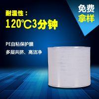 耐高温透明低粘自粘PE保护膜 电子产业专用保护膜
