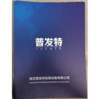高频封口机 PVC高频焊接机 高周波塑胶熔接机 南京普发特高频机