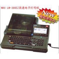 日本MAX号码管机LM-380EA12-C适用MAX色带LM-IR300B色带