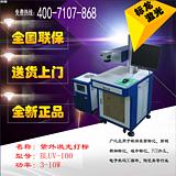 紫光激光打标机塑胶按键石英电子元件雕刻打码机镭射机