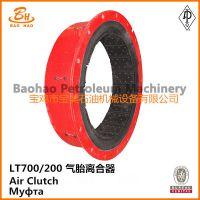 供应宝昊石油机械-LT700/200普通型气胎离合器【价格电议】