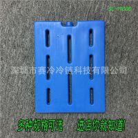 赛冷SL-1900G保温生鲜制冷冰盒冷藏箱运输冰盒