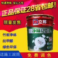 立邦漆 净味120竹炭五合一立邦竹炭抗甲醛 净味内墙白色乳胶漆15L
