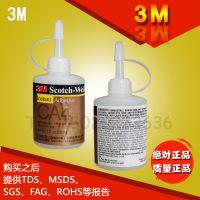 美国进口3M CA4胶水 快干胶 塑料橡胶皮革金属竹子木头粘合剂