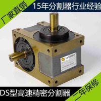 深圳凸轮分割器厂家直销心轴型间歇分度器140DS-20-270凸轮分割器15年研发