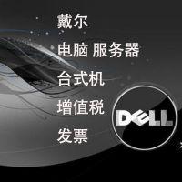 对路子的商用电脑DELL戴尔企业电脑