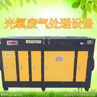 光氧催化空气净化设备 喷漆房废气处理成套设备专 业治理VOCs工程晨明环保