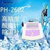 PH-2602 高精度酸度计台式使用便捷准确