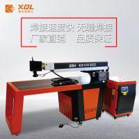 鑫全利光纤激光焊字机厂家直销支持定制焊接速度快寿命长