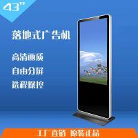 43寸立式广告机落地液晶led显示屏42寸立式横竖广告机安卓网络