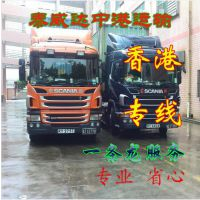 深圳货代中港物流运输代理商检报关香港进口到大陆拖车吨车运输
