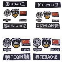 保安标志治安押运巡逻特勤七件套六件套执勤特勤物业标志符号保卫安检保安制服标志 织唛