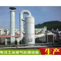 惠州工业废气处理方法有机废气处理喷淋塔净化塔
