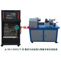 SZJ-808D/T型 数控车床维修与装调实训装置|机床电气维修实验台